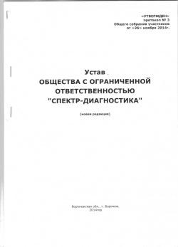 Ustav-1-str